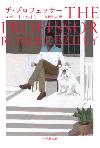 THE PROFESSER COVER Japan.jpeg